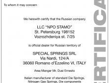Сертификат Spasial Springs 2015 год