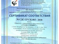 Сертификат по ГОСТ РВ